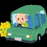 健康長寿な人生は『安全運転・安全確認』で交通事故を防ぐことも大事