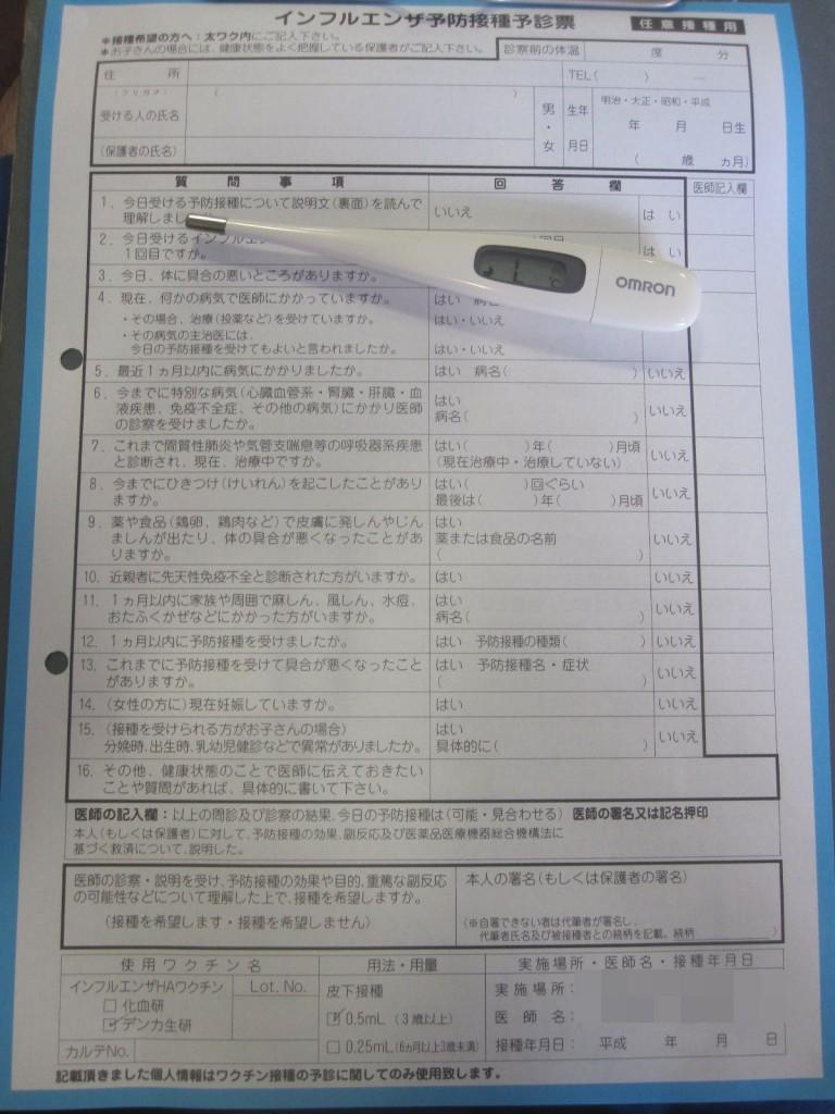 インフルエンザ予防接種予診票[任意接種用]