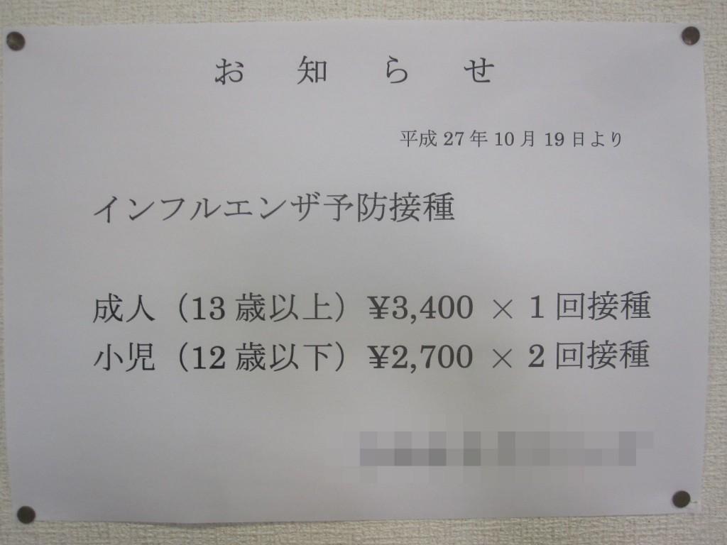 インフルエンザ予防接種の成人・小児それぞれの料金告知