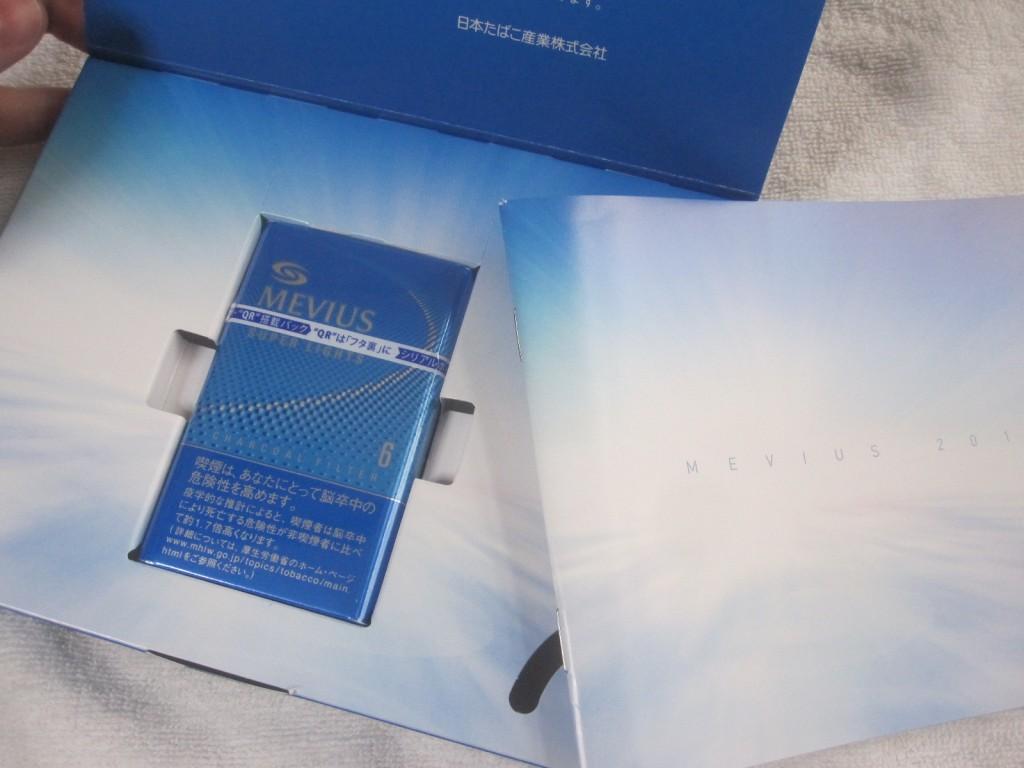 箱の中身はメビウス煙草が一箱とキャンペーン冊子