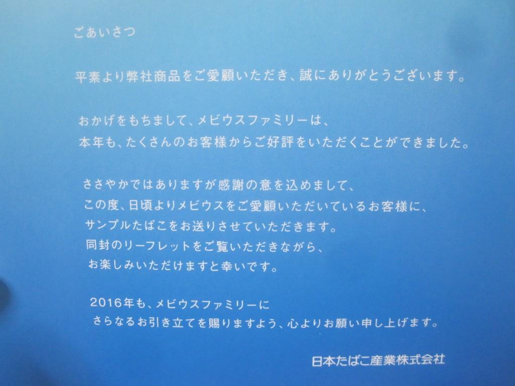 日本たばこ産業株式会社からの挨拶文