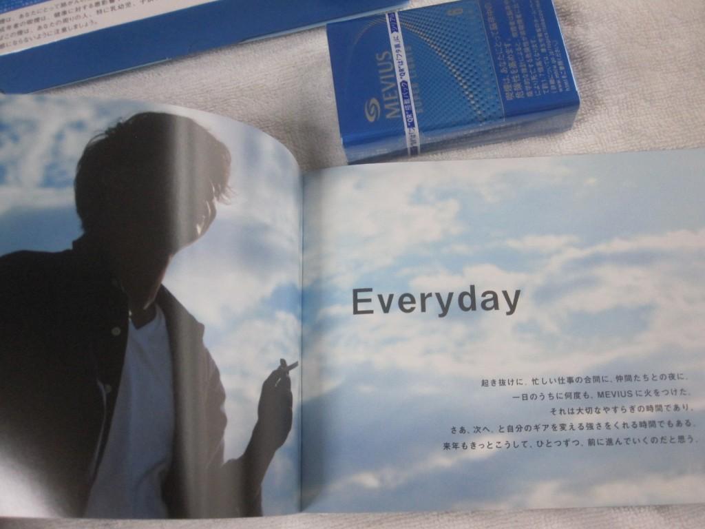 リーフレットの中には煙草の宣伝文句